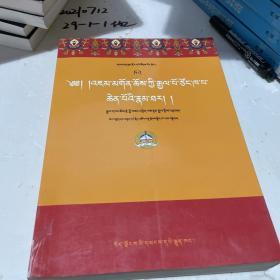 宗喀巴大师传 : 藏文