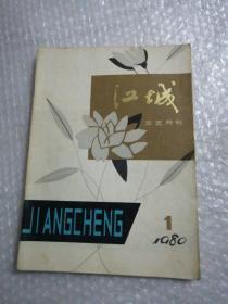 江城  文艺月刊  1980  1