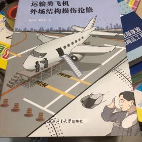 运输类飞机外场结构损伤抢修