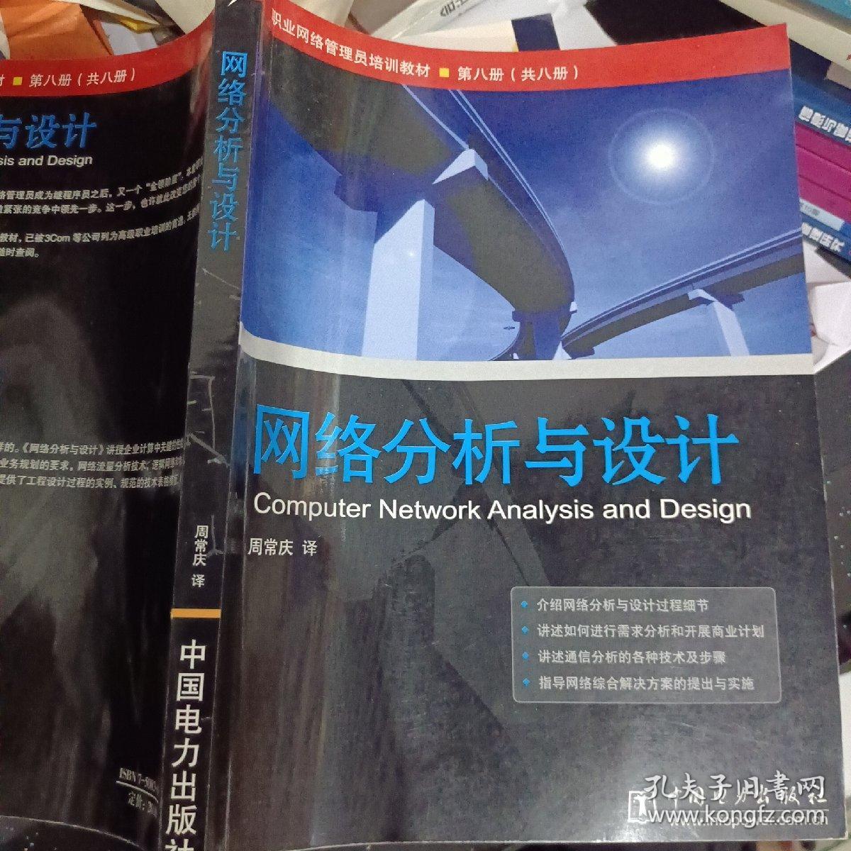 网络分析与设计