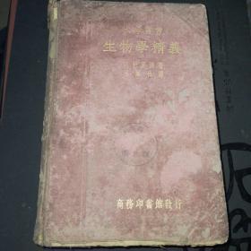 《大学丛书 生物学精义》 精装本 根据增订第二十版原书重译