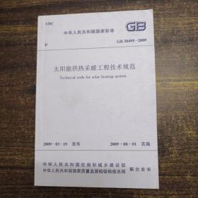 中华人民共和国国家标准GB50495-2009 太阳能供热采暖工程技术规范