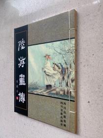 陆游画传:收藏本  (线装本)——陆游离开人世已经近八百年,然而他的名字一直在神州大地传颂,书中配有图画讲述了陆游的一生。