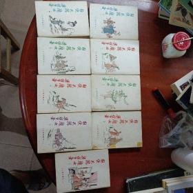 《狂侠天骄魔女》(一,二,三,四,五,六,七,八,十) 共9册