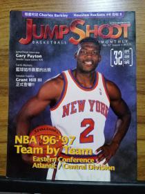 JUMPSHOOT--【32】【全彩色中文版篮球杂志】