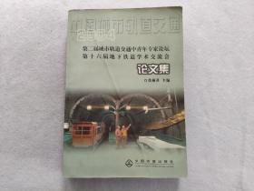中國城市軌道交通2004:第二屆城市軌道交通中青年專家論壇·第十六屆地下鐵道學術交流會(論文集)