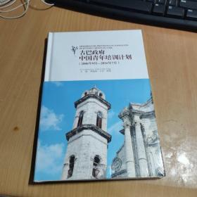 古巴政府中国青年培训计划 2006-2016 未开封