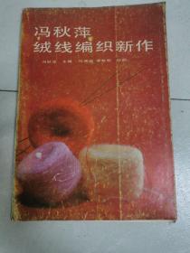 冯秋萍绒线编织新作