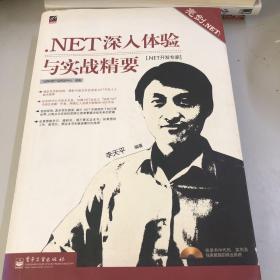 .NET开发专家·亮剑.NET:.NET深入体验与实战精要(无光盘)