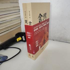 宽心 舍得(套装全两册)