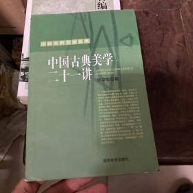 中国古典美学二十一讲