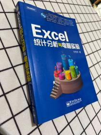Excel统计分析与电脑实验
