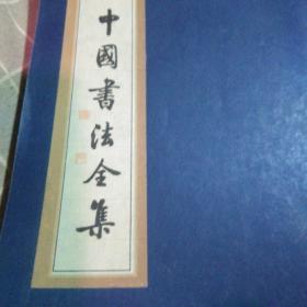 中国书法全集宋苏轼(卷六)