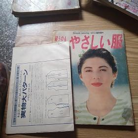 日文原版服饰临时增刊发【附裁剪图1张】