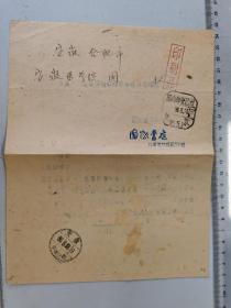 1956北京国际书店寄安徽医学院 油印邮简型催款书,盖国内邮资已付戳