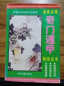 金函玉镜奇门遁甲秘笈全书 (下) 中国古代传统文化透视