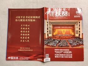 中國扶貧(半月刊) 2021第6期