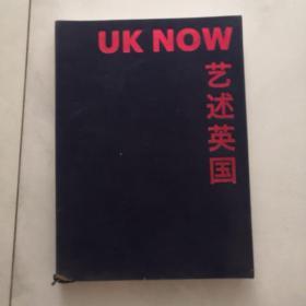艺述英国 英国艺术和创意产业在中国  精装    货号X2