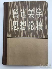 【著名作家 刘再复 签名钤印 赠庄之明《鲁迅美学思想论稿》精装】庄之明(少儿社副主编、儿童文学作家)旧藏,中国社会科学出版社1981年初版本2000册。