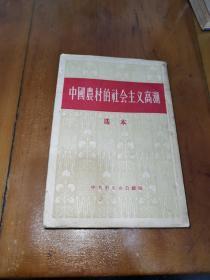 中国农村的社会主义高潮(选本)