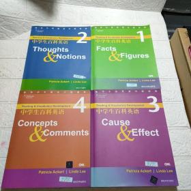 清华中学英语分级读物:中学生百科英语1、2、3、4 四册 都有光盘,附答案