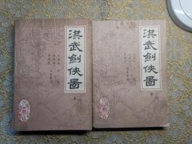 洪武剑侠图(上下)