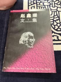赵鑫珊文集(1)