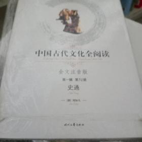 中国古代文化全阅读(第1辑)51:史通(注音版)