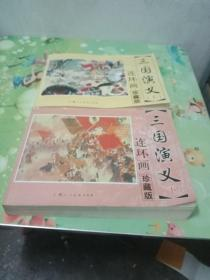 三国演义连环画(珍藏版上下册)