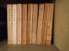 毛泽东选集(第5卷)