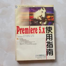 Premiere 5.x使用指南(含光盘)