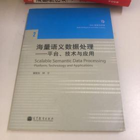 海量语义数据处理:平台、技术与应用