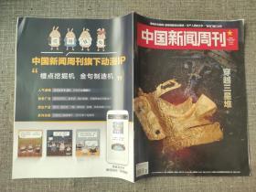 中国新闻周刊 2021年第11期 总第989期  关键词:穿越三星堆