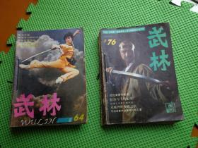 武林1987年1-12期  、1988年1-12期。   合售2年24本