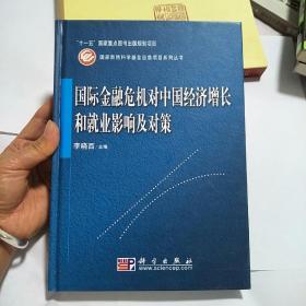 国际金融危机对中国经济增长和就业影响及对策(签赠本)