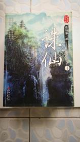 诛仙(全六册,十周年纪念版)