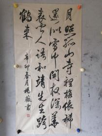 【杨薇】(中国书协会员,江苏书协会员,镇江人)《书法报》书法海选征稿作品 66x130cm带实寄封