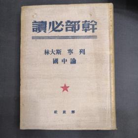 干部必读 列宁 斯大林论中国