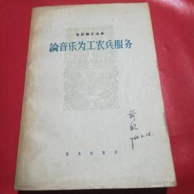 论音乐为工农兵服务(音乐论文选集)