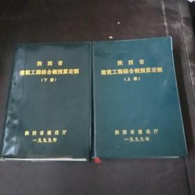 陕西省建筑工程综合概预算定额(上下册)