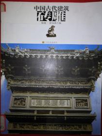 经典版本丨中国古代建筑•砖雕(16开铜版彩印)340页大厚本,内全是精美古代砖雕图!