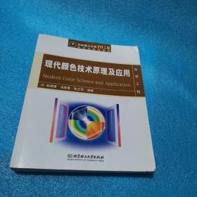 """北京理工大学""""211工程""""研究生规划教材:现代颜色技术原理及应用"""
