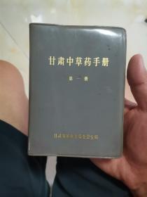 甘肃中草药手册第一