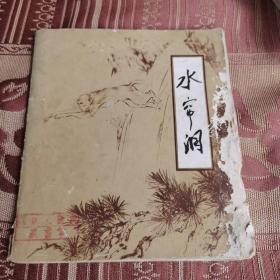 50年代老版连环画《水帘洞》(刘继卣绘)
