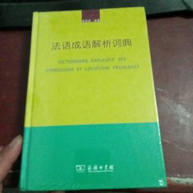 法语成语解析词典【未拆封】E1838