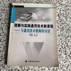 理解与实践通用技术新课程:与通用技术教师的对话