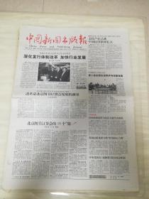 中国新闻出版报2006年1月9日(4开四版) 从插图到插画;深化发行体制改革加快行业发展;改革是北京图书订货会发展的源泉;大象无形清音独远;直面军旅文学创作的挑战