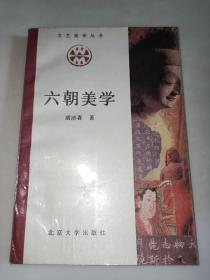 六朝美学 文艺美学丛书 袁济喜  原图