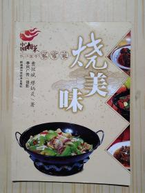 中国湘菜·长沙里手家常菜:烧美味