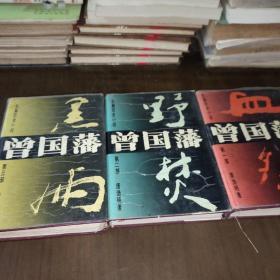 曾国藩:长篇历史小说:第一部、第二部、第三部:黑雨
